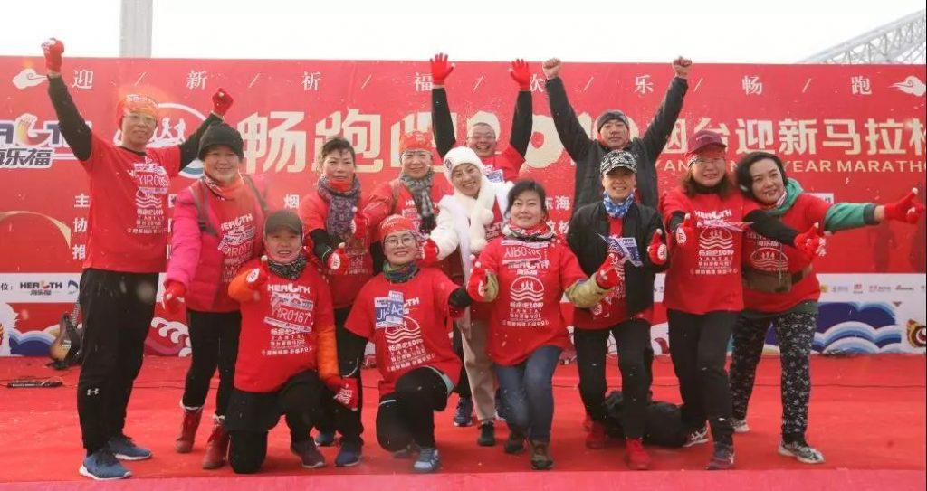 《2020第二届烟台迎新马拉松将于2019年12月29日开跑》